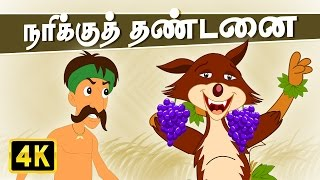 Fox Rhymes - Sentenced Fox (நரிக்கு தண்டனை) | Kathai Padalgal | Tamil Rhymes for Kids & Children