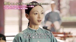 秀麗伝 美しき賢后と帝の紡ぐ愛 第33話