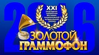 Золотой Граммофон XXI Русское Радио 2016 (Full HD)