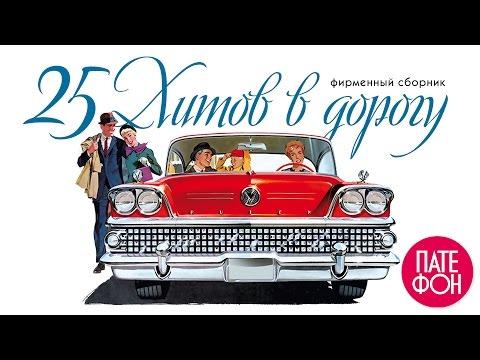 25 ХИТОВ В ДОРОГУ! (Various artists)