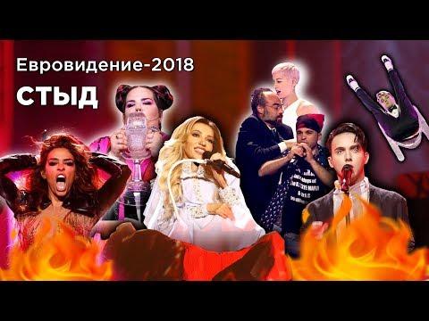 Евровидение 2018: ИТОГИ, вторжение на сцену, ФЛОП Меловина, судьба РОССИИ!