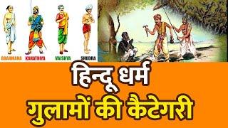 ब्राह्मण जाति नहीं है वो अपने आप में एक वैदिक धर्म है