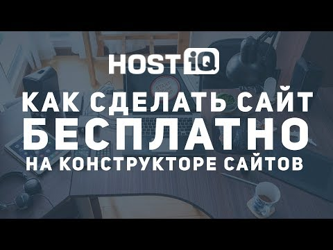 Как создать сайт бесплатно на конструкторе сайтов