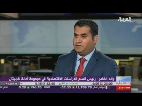 أهم تطورات الأسواق على قناة العربية مع رئيس قسم الدراسات الاقتصادية في أمانة كابيتال رائد الخضر