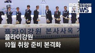 R)플라이강원 10월 취항 준비 본격화