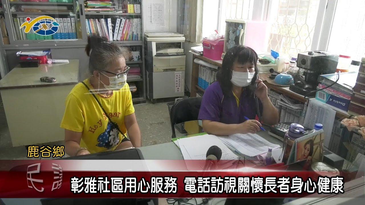 20210709 民議新聞 彰雅社區用心服務 電話訪視關懷長者身心健康