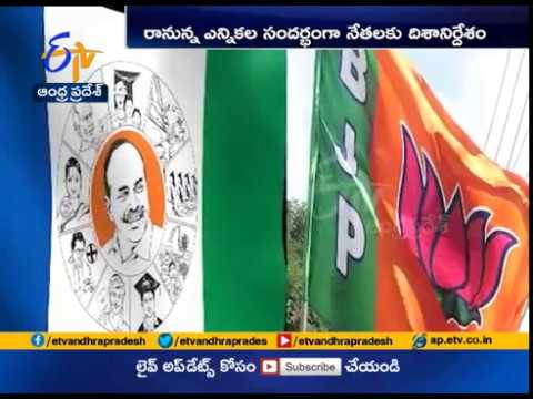 CM Chandrababu Gives Guideline | to Tirupati Parliament Members | for 2019 Elections