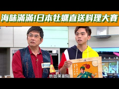 台綜-型男大主廚-20190502 海味滿滿!日本高級牡蠣直送料理大賽!