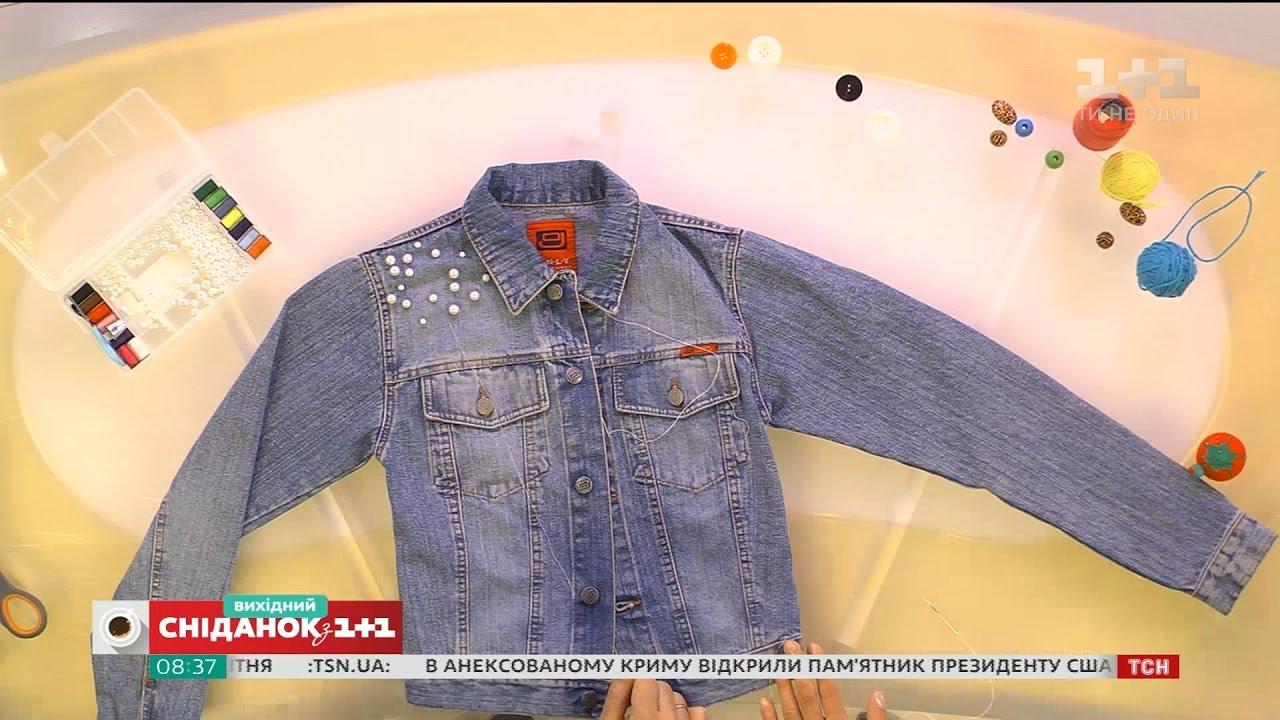 9 способов сделать старую джинсовку стильной - Я Покупаю 19