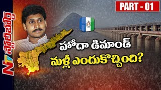 Is AP Special Status Again Going to be the Agenda of 2019 Elections? YSRCP-BJP Alliance? | SB 01