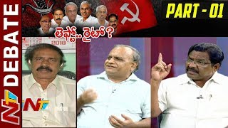 Debate on CPI and CPM Party Tie-up with Congress || CPI(M) Tie Up Allegiance || Part 01