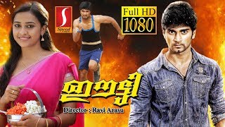 Eetti Malayalam Full Movie | HD 1080 Action Thriller Movie | Atharvaa | Sridivya | New Movie