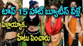top 15 married beautiful heroines| top 10 actress|top 10 Tollywood heroines|top10 heroines|news bowl