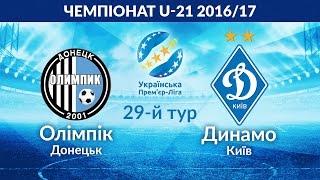 Олимпик Донецк до 21 : Динамо Киев до 21