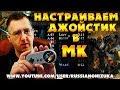 КАК ИГРАТЬ ДЖОЙСТИКОМ в Mortal Kombat DOTE ссылка на скачку mp3