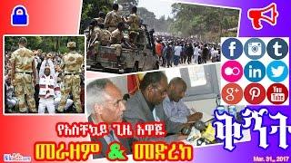 ቅኝት: የአስቸኳይ ጊዜ አዋጁ መራዘምና መድረክ Ethiopian State of Emergency and Medrek Party - DW