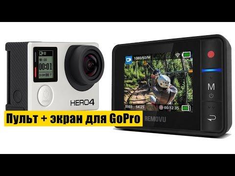RemovU R1 – беспроводной пульт и экран для GoPro. Обзор. Плюсы и минусы.