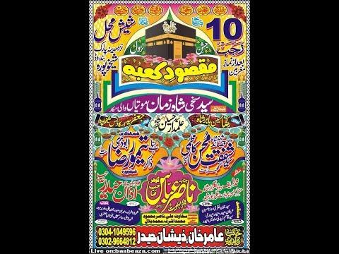 Live Jashan 10 Rajab 2019 Sheesh Mehal Sheikhupura  (www.baabeaza.com)