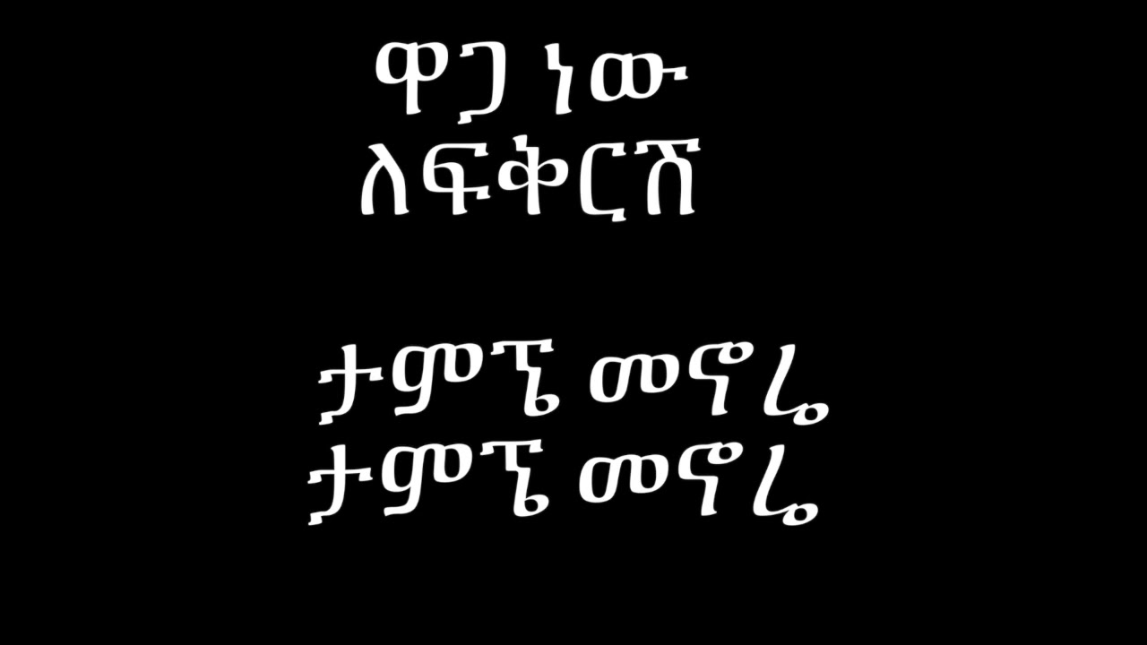 Shewandagne Hailu - Meche Eresahush መቼ እረሳሁሽ (Amharic With Lyrics)