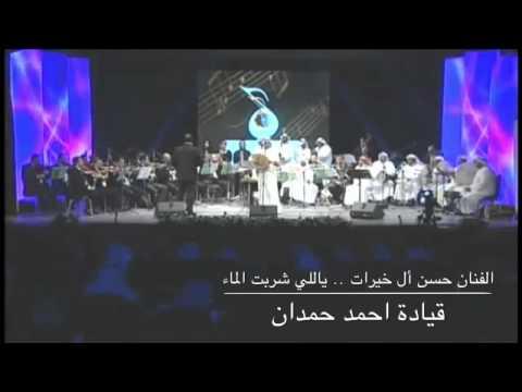 ياللي شربت الماء الفنان حسن ال خيرات قيادة المايسترو د.احمد حمدان dr. ahmad hamdan
