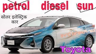 Toyota solar electric cars || upcoming new solar electric cars in india. आप को कब मिलेगी ये||
