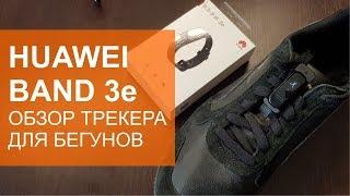 Обзор фитнес браслета Huawei Band 3e