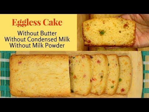 एग्ग्लेस केक, बिना कंडेंस्ड मिल्क और बटर | Eggless Cake without Condensed Milk & Butter | UrbanRasoi