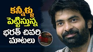 Hero RAVITEJA Brother bharath raja last call | EXCLUSIVE NEWS | Filmylooks