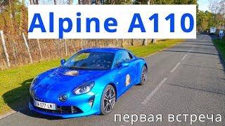Alpine A110, первая встреча - КлаксонТВ