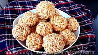 মুড়ির মোয়া/মুড়ির নাড়ু রান্নার রেসিপি - Bengali Murir Moa/Naru Rannar Recipes - Bengali Ranna