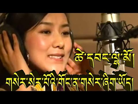 New Tibetan Song | Tsewang Lhamo | Ser serpoe Music Videos