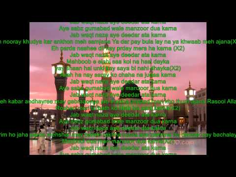 Lyrics- Aye Sabz Gumbad Wale- Shabaz Qamar Fareedi video