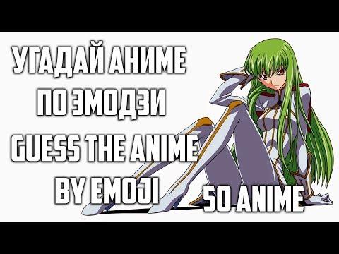 Угадай Аниме по Эмодзи (50 аниме) Guess the Anime by Emoji (50 anime)