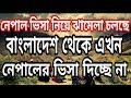 বাংলাদেশ থেকে এখন নেপালের ভিসা দিচ্ছে না I Dhaka To Nepal Tour I IVAC