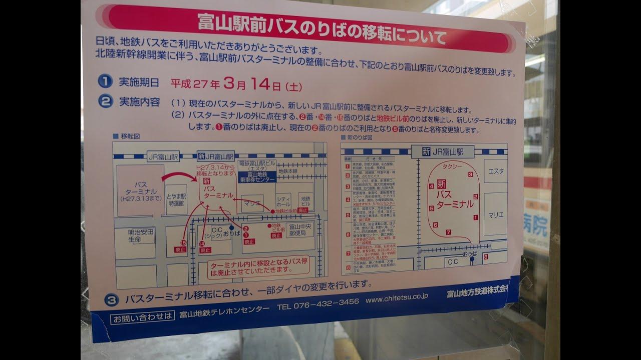富山 - 大阪線