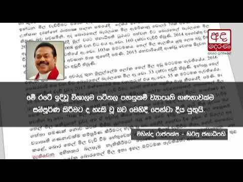 mahinda responds to |eng
