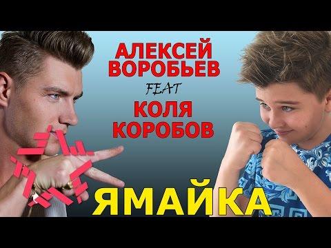 Алексей Воробьев feat. Коля Коробов Ямайка pop music videos 2016