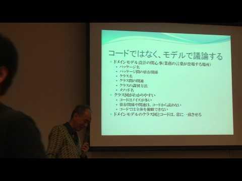 20110409_DevLOVE「実践! ドメイン駆動設計」_増田亨さん