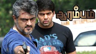 Arrambam | Arrambam Full movie Mass fight scenes | Ajith best Mass scenes | Ajith best fight scenes