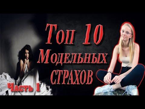 Топ 10 Модельных страхов: часть 1