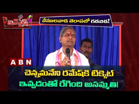 TRS Leaders Upset with Chennamaneni Ramesh Assembly Ticket | Sircilla | Inside