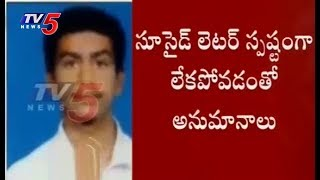 సూసైడ్ లెటర్ రాసి..! | Inter Student Missing In Sri Chaitanya College | Hyderabad