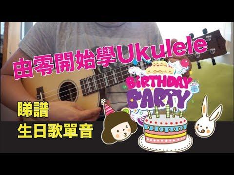 Ukulele 教學 Lv 1 睇譜 + 生日歌單音