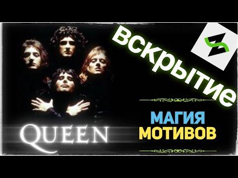 Музыкальное Вскрытие | Богемная Рапсодия [Bohemian Rhapsody]