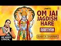 Om Jai Jagdish Hare I Aarti With Hindi English Lyrics I BABITA SHARMA I LYRICAL VIDEO, Aartiyan