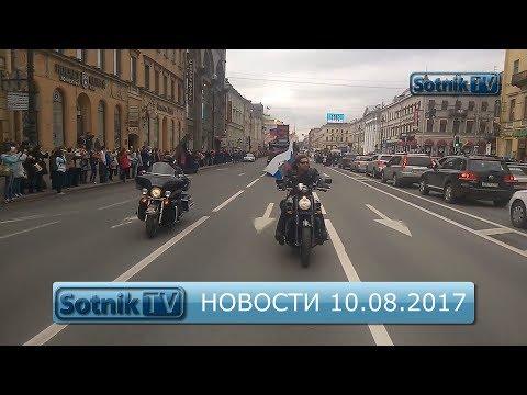 НОВОСТИ. ИНФОРМАЦИОННЫЙ ВЫПУСК 10.08.2017