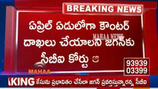 మల్లి జైలులో కి | CBI Files Petition Against on YS Jagan Bail Petition