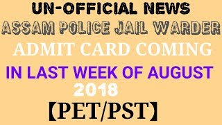 ASSAM POLICE|JAIL WARDER|UPDATE|ADMIT CARD WILL BE OUT|AUGUST LAST WEEK|2018| FOR| PST&PET|TEST ##