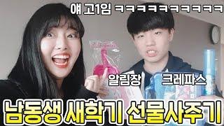 고등학교 입학하는 남동생한테 초등학교 학용품 사줬더니 개싫어함ㅋㅋㅋㅋㅋㅋㅋㅋ  HANA 김하나
