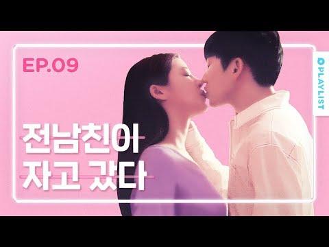 전남친과 술 마시면 생기는 일 - 후방주의씬 있음 [연플리 시즌3] - EP.09